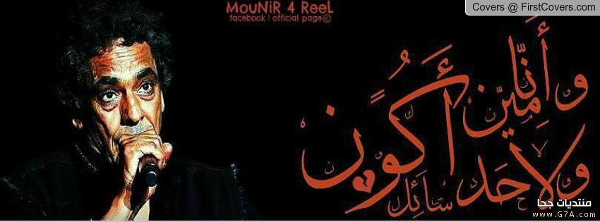 ����� ��� ��� ���� ���� 2014 � ��� ����� ���� ���� ����� ��� 2014 � Mohamed Mounir FB Covers 2015